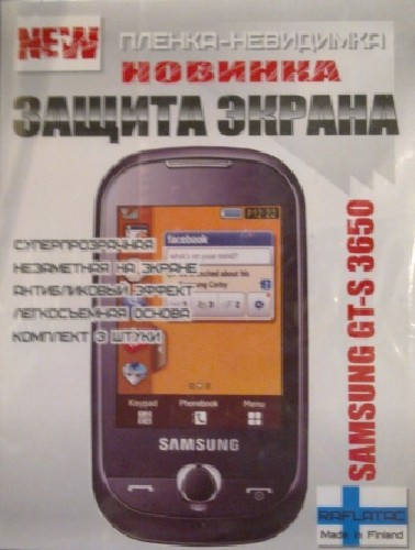 Защитная пленка RAFLATAC для Samsung S3650 3 в 1