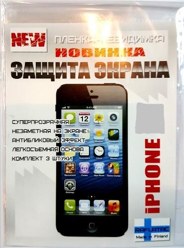 Защитная пленка RAFLATAC для iPhone 3GS 3 в 1