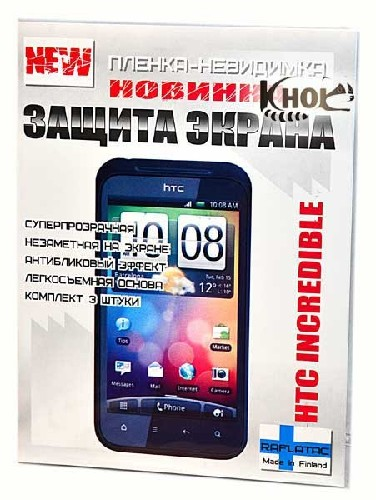 Защитная пленка RAFLATAC для HTC Desire HD A9191 3 в 1