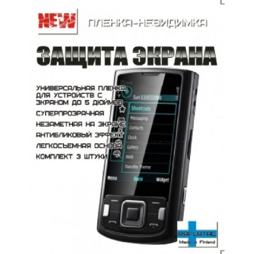 Защитная пленка RAFLATAC для Sony Ericsson X10 матовая