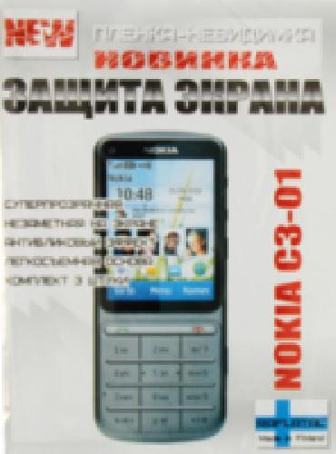Защитная пленка RAFLATAC для Nokia C3-01 3 в 1