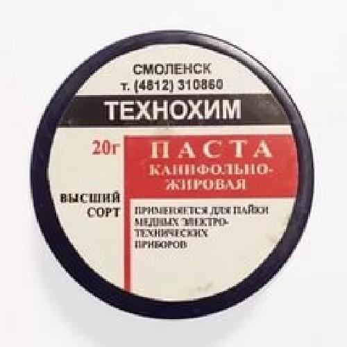 Паста канифольно-жировая ТЕХНОХИМ банка 20г
